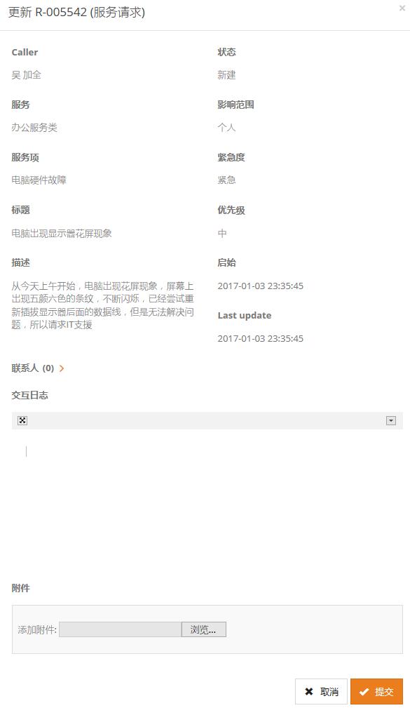 一步一步实施ITOP(手册)-用户门户